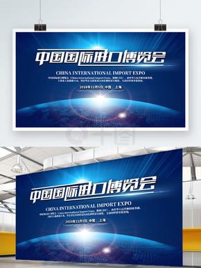 科技风中国国际进口博览会宣传展板