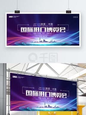 2018年紫色蓝色科技国际进口博览会展板