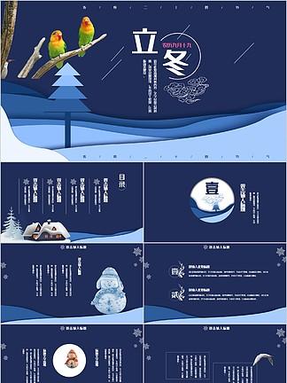 蓝色剪纸中国风立冬节气PPT模板