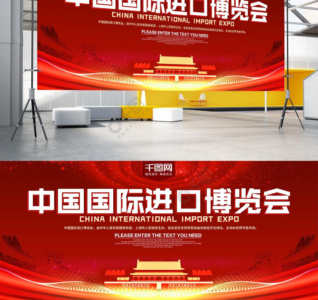红色中国国际进口博览会展板