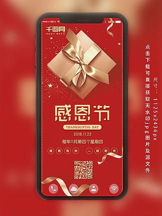 感恩节礼物礼盒China红喜庆<i>手</i>机<i>配</i>图