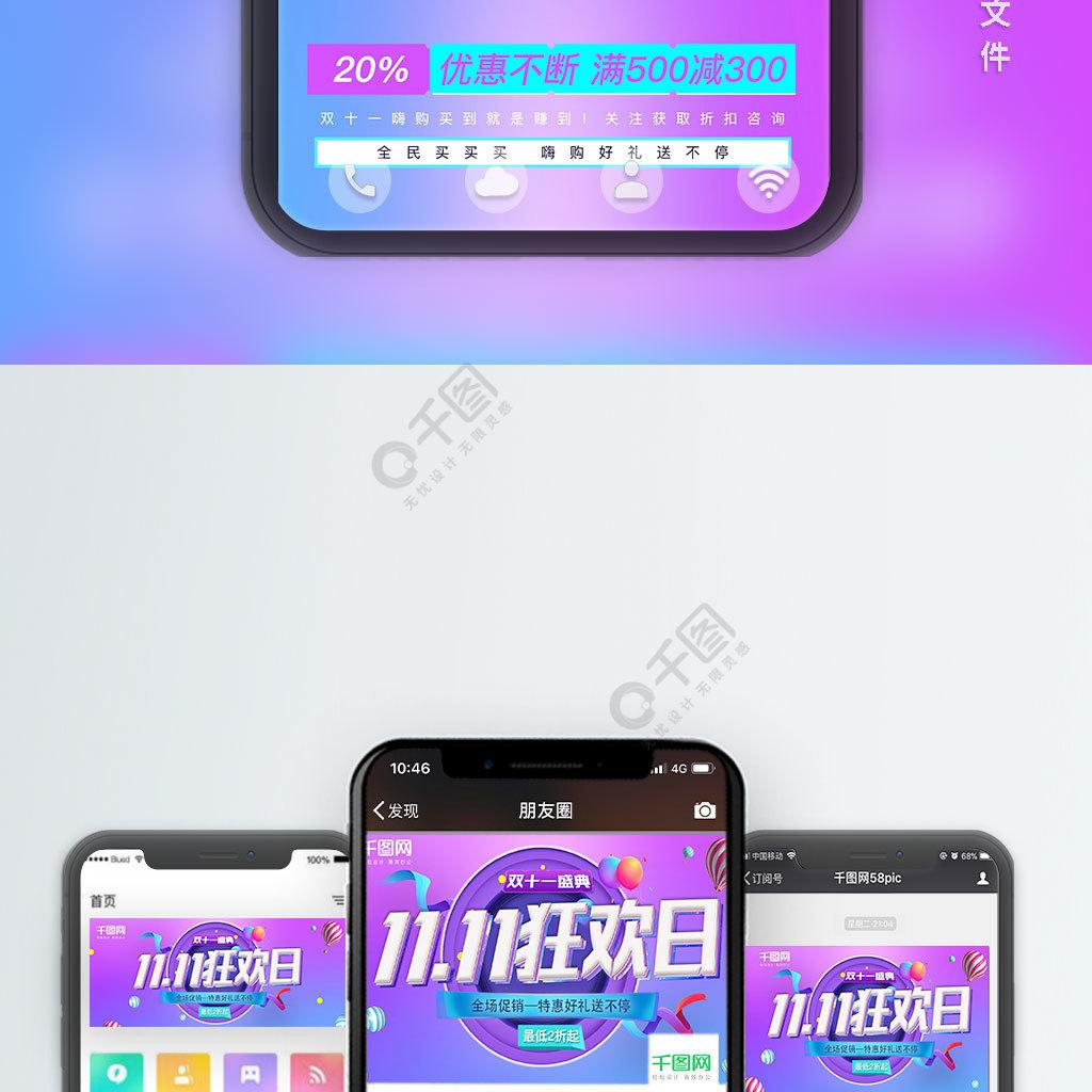 蓝色渐变双十一狂欢节扁平手机APP海报