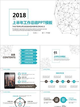 2018年年度工作總結<i>PPT</i><i>動</i><i>態</i>模板