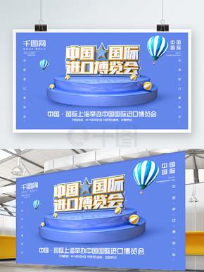 C4D中国国际进口博览会海报