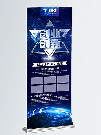 简约蓝色创业创新x展架<i>易</i><i>拉</i><i>宝</i>psd