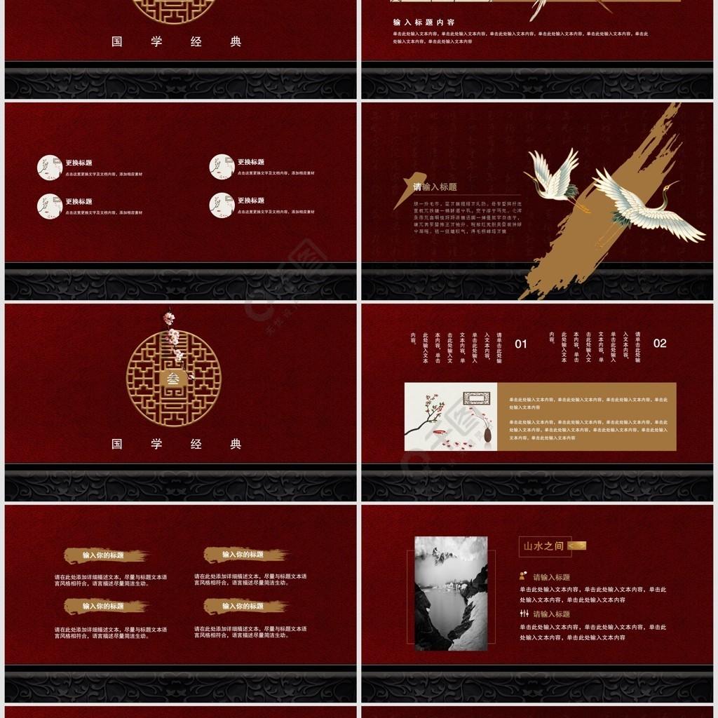 2019砖红色中国风国学经典PPT模板