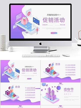 2019淡紫色双十一促销活动PPT模板