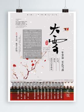中式宫墙大雪节气海报Word海报