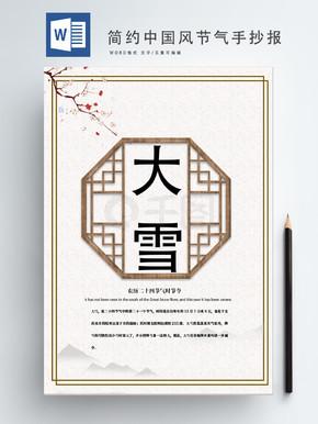 白色背景简约中国风大雪节气手抄报Word海报