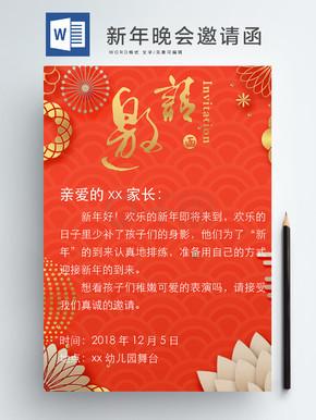 红色喜庆幼儿园晚会新年Word海报