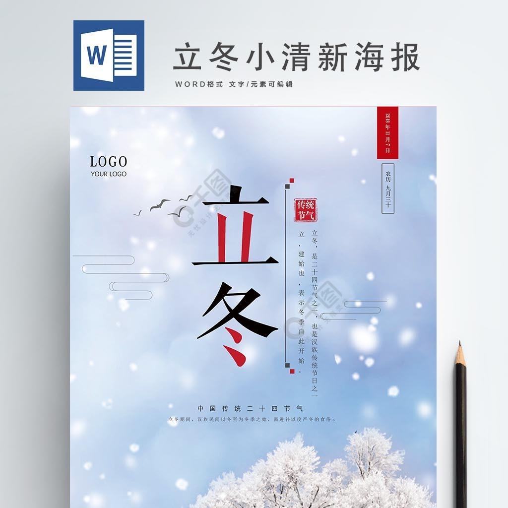 立冬小清新Word海报海报