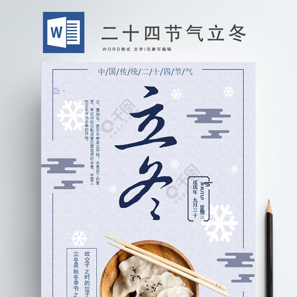 中国传统二十四节气中国风立冬word海报