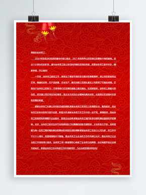 简约红色喜庆春节企业感谢信Word海报