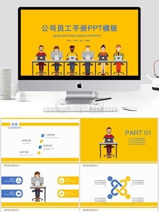 员工手册PPT模板免费下载 员工手册PPT图片素材 千图网幻灯片模板