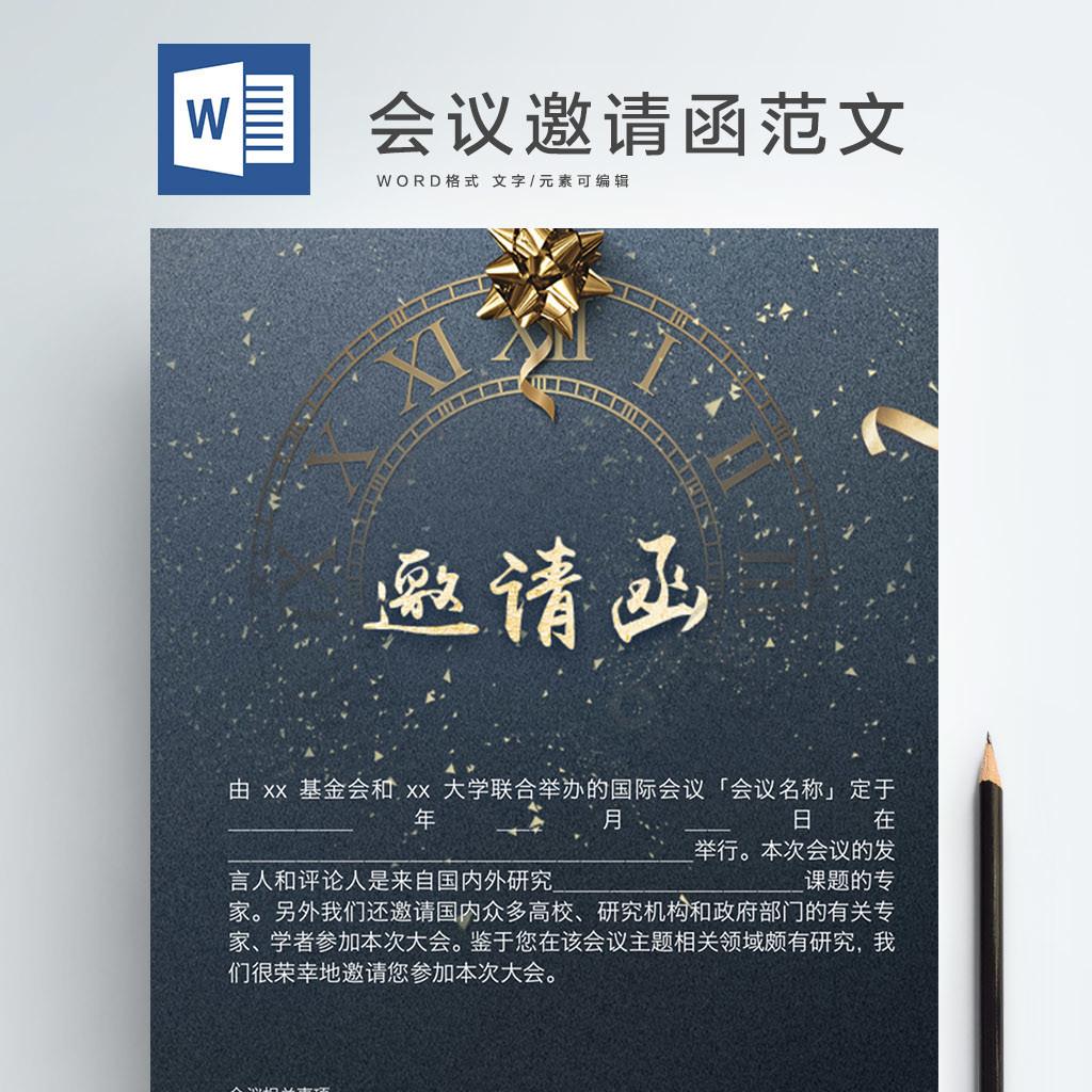 美观大气高档会议邀请函Word海报