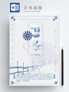 蓝色手绘立体字传统节气立冬Word海报