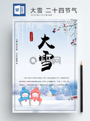 千图网大雪二十四节气Word海报