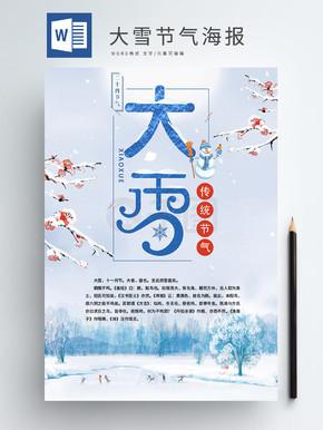 飘大小雪人树节气卡通分层Word海报