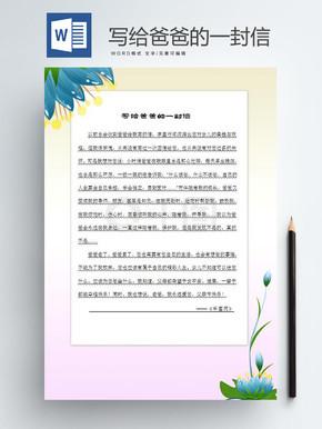 写给爸爸的一封信蓝色小清新风信纸Word海报