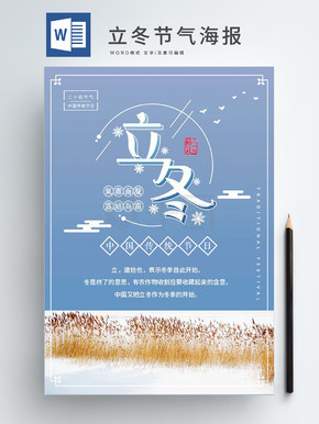 立冬二十四节气Word海报