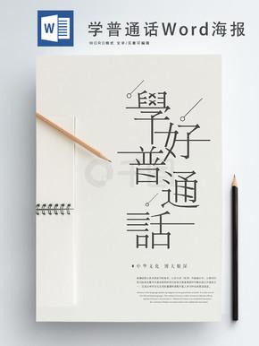 小清新学好普通话WORD海报