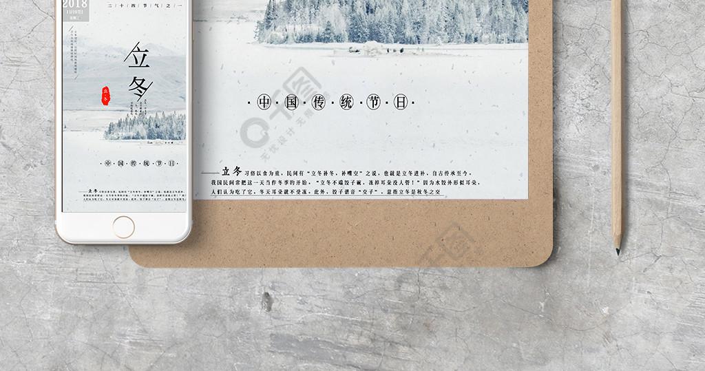 立冬节气word海报设计