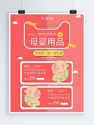 母婴用品活动超值买一送一母婴连锁店海报
