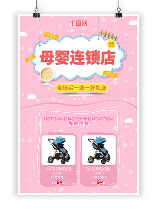 母婴用品活动买一送一母婴连锁店开业海报