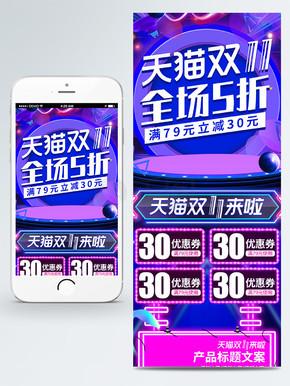 炫酷光线双十一狂欢盛典促销双11手机首页