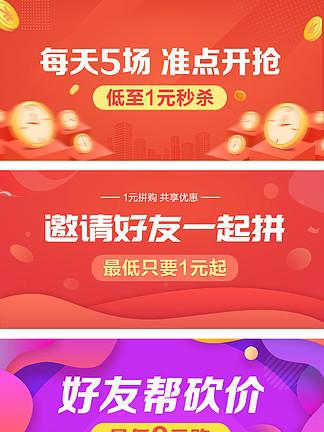 活动小banner海报红色紫色背景PSD