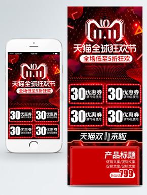 红色炫酷线条双十一双11促销狂欢盛典首页