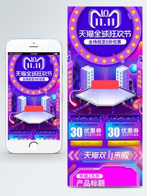 紫色炫酷光线双十一促销狂欢盛典电商首页