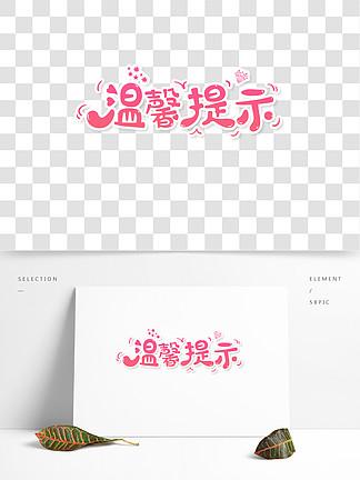粉色温馨卡通温馨提示艺术字
