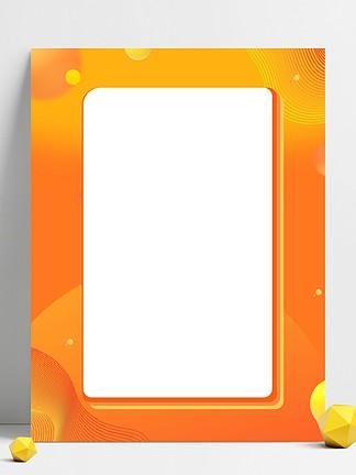 创意几何橙色电商渐变背景