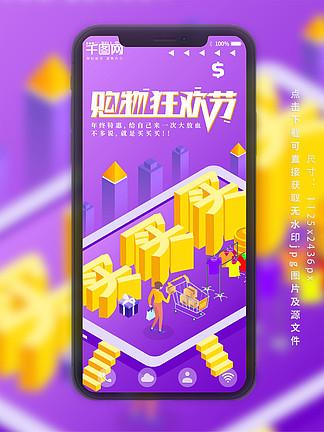 淘宝购物节2.5D矢量渐变手机图