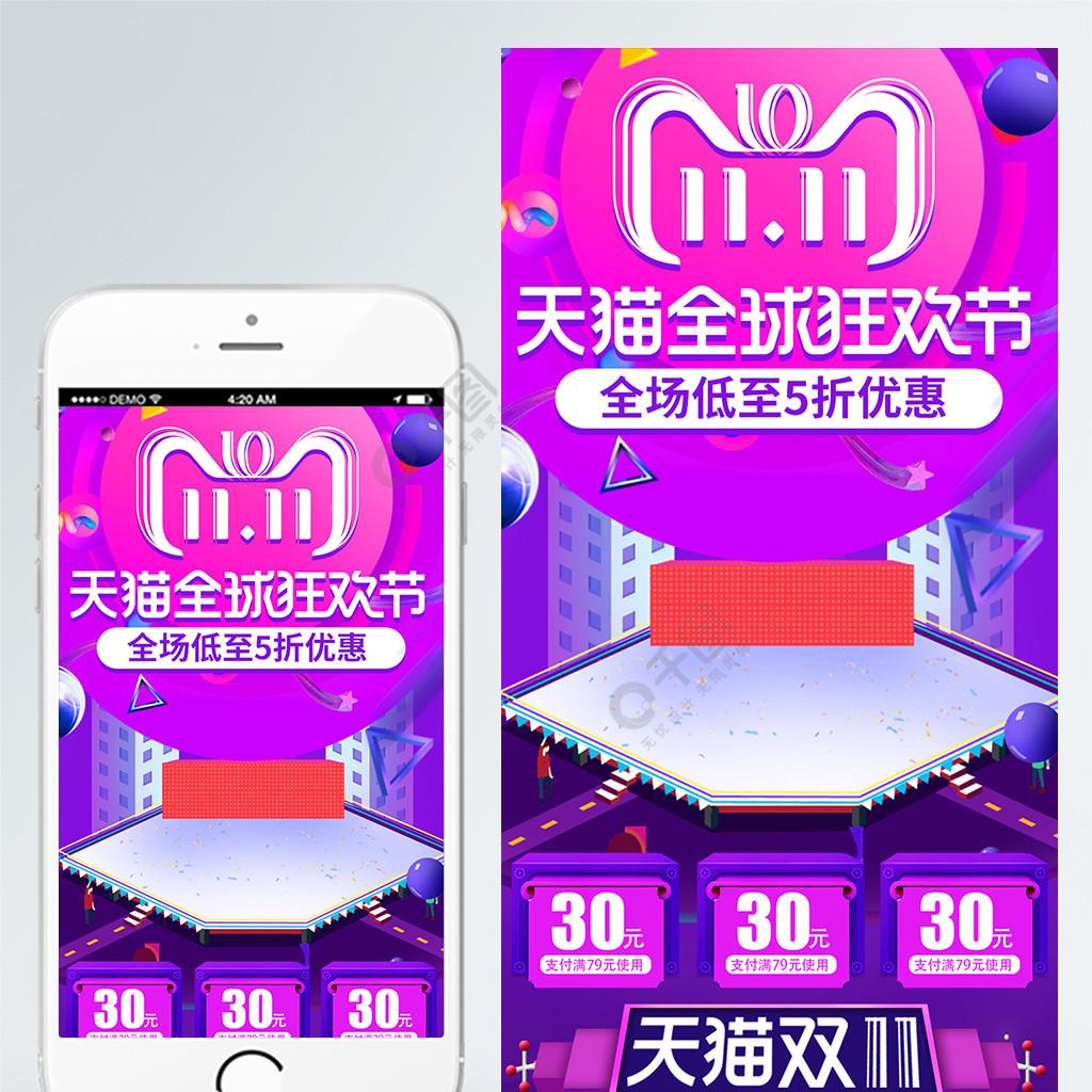 炫酷线条光线双十一双11狂欢盛典手机首页