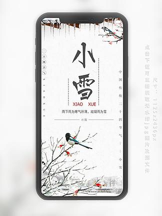 二十四节气小雪手机海报