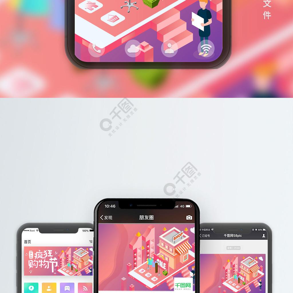 2.5D双十一购物狂欢矢量手机图