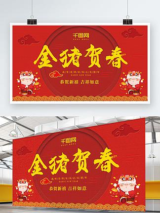 红色喜庆剪纸微立体金猪春节新年祝福展板