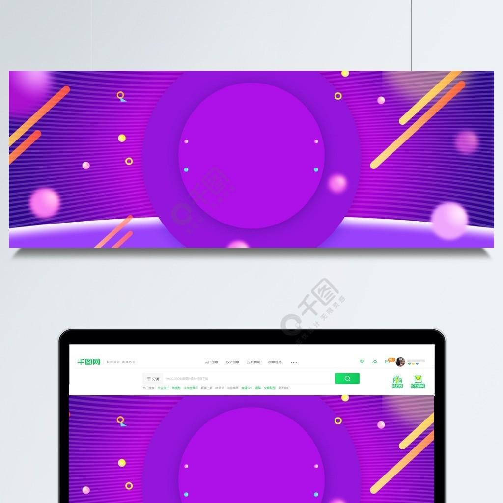 电商商业双十一紫色简约渐变背景模板