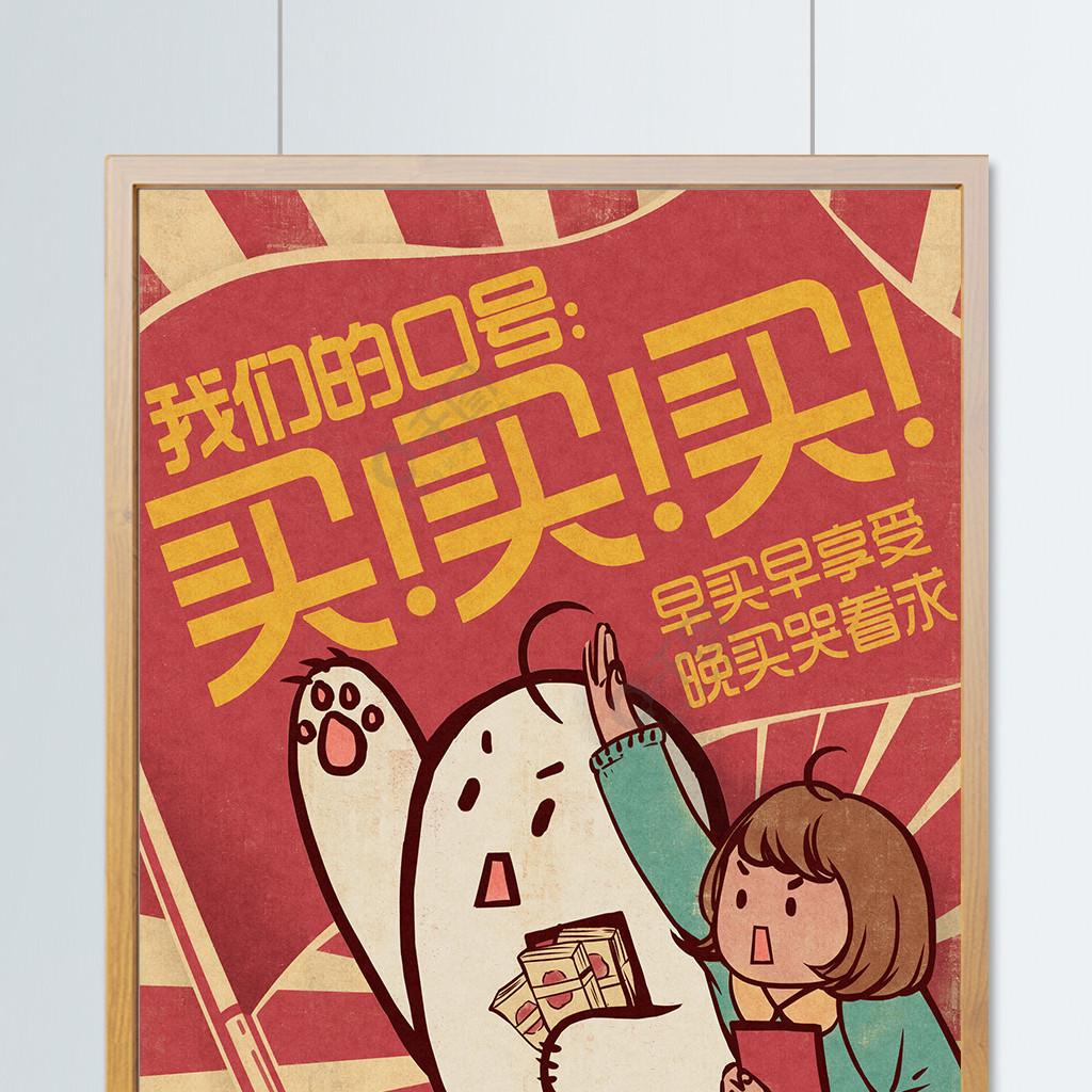 双十一购物节狂欢大字报口号买复古手绘海报