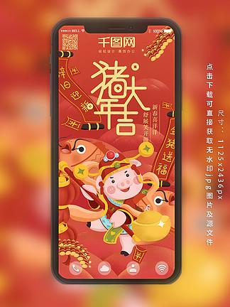 原创插画2019喜迎新春猪年大吉手机用图