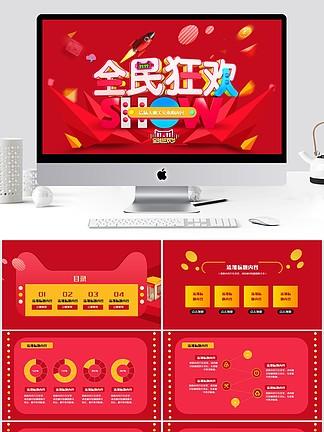 紅色創意幾何淘寶天貓雙十一促銷ppt模板