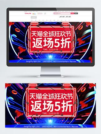 炫酷光线双十一双11返场促销banner