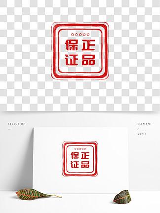 手绘保证正品五星可商用红色印章标签