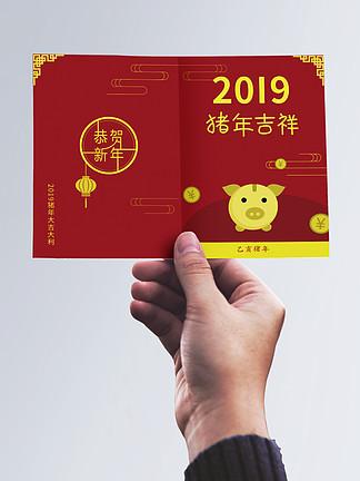 猪年新年祝福贺卡