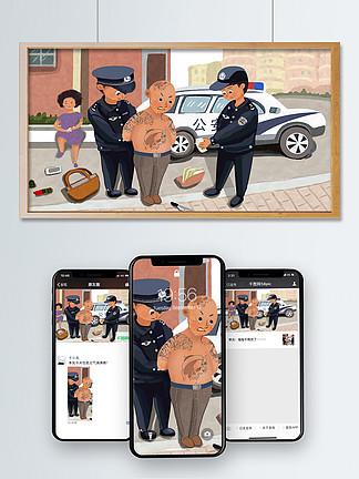 警察抓小偷掃黑除惡民生插畫
