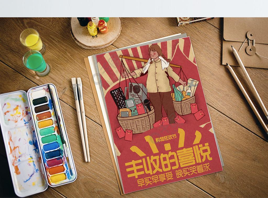 双十一购物节狂欢大字报大丰收复古手绘插画