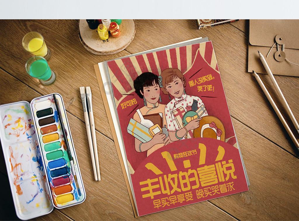 双十一购物节狂欢大字报抓紧买复古手绘海报