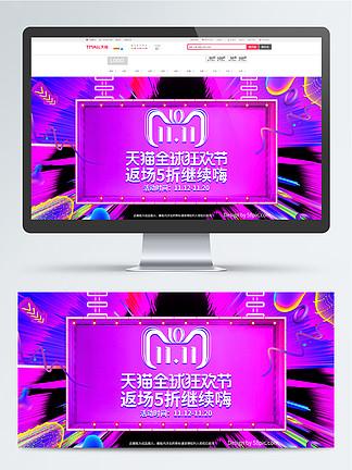 紫色炫酷双十一双11返场促销banner